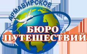Армавирское бюро путешествий